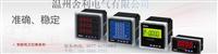 YN194E-ASY数显电力仪表