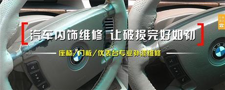 西安汽車內飾維修-汽車座椅維修-汽車門板維修-汽車儀表台維修